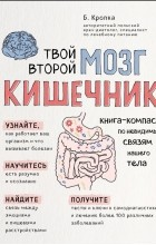 Божена Кропка - Твой второй мозг - кишечник. Книга-компас по невидимым связям нашего тела