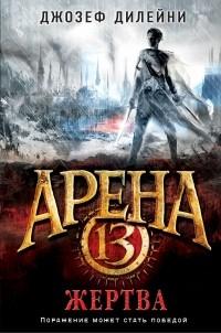 Джозеф Дилейни - Арена 13. Жертва