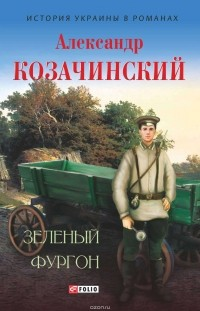 Александр Козачинский - Зеленый фургон (сборник)