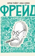 Корин Майер, Анна Симон - Фрейд. Графическая биография