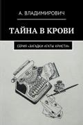 А. Владимирович - Тайна в крови