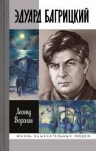 Леонид Воронин - Эдуард Багрицкий