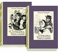 Теккерей Уильям Мейкпис - Ярмарка тщеславия. В 2-х книгах