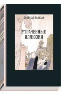 Оноре Бальзак - Утраченные иллюзии