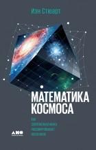 Иэн Стюарт - Математика космоса. Как современная наука расшифровывает Вселенную