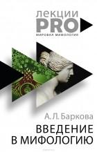 А. Л. Баркова - Введение в мифологию