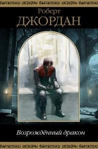 Роберт Джордан - Возрождённый дракон