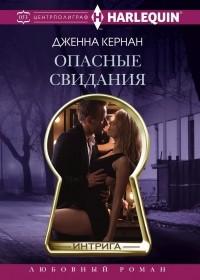 Дженна Кернан - Опасные свидания