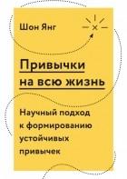 Шон Янг - Привычки на всю жизнь. Научный подход к формированию устойчивых привычек