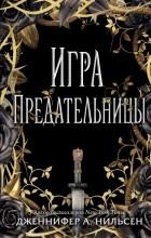 Дженнифер А. Нильсен - Игра предательницы