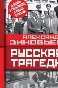 Александр Зиновьев - Русская трагедия. Часть 1