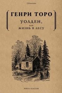 Генри Торо - Уолден, или Жизнь в лесу