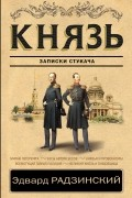 Эдвард Радзинский - Князь. Записки стукача