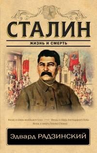Радзинский Эдвард Станиславович - Сталин. Жизнь и смерть