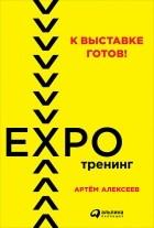 Артем Алексеев - К выставке готов! Экспотренинг