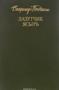 Владимир Печенкин — новинки