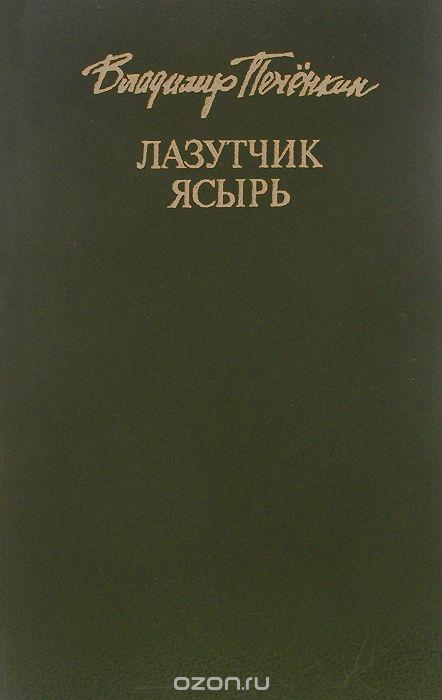 Печёнкин, Владимир Константинович - Wikiwand