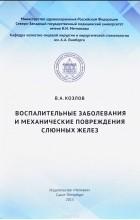 В. А. Козлов - Воспалительные заболевания и механические повреждения слюнных желез
