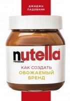 Джиджи Падовани - Nutella. Как создавался обожаемый бренд