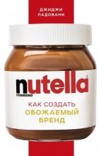 Джиджи Падовани - Nutella