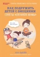 """Анна Быкова - Как подружить детей с эмоциями. Советы """"ленивой мамы"""""""