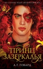 А.Г. Говард - Принц Зазеркалья