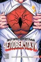 Чип Здарски - Питер Паркер: Поразительный Человек-Паук. Том 1. Навстречу сумеркам