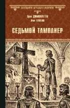 Эрик Джакометти, Жак Равенн - Седьмой тамплиер