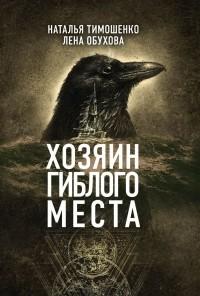 Наталья Тимошенко,  Лена Обухова - Хозяин гиблого места
