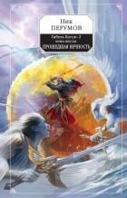 Ник Перумов - Гибель Богов-2. Книга шестая. Прошедшая вечность