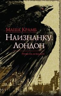 Маша Крамб - Наизнанку. Лондон