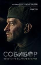 Иван Беркутов - Собибор: восстание в лагере смерти