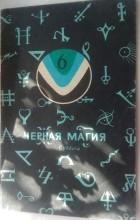 Степанова Наталья - Черная магия. Суббота