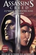 без автора - Assassin's Creed: Лучшие графические романы