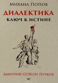 Дмитрий Goblin Пучков, Михаил Попов - Диалектика. Ключ к истине