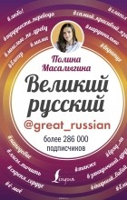 Масалыгина П.Н. - Великий русский