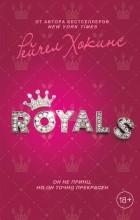 Рейчел Хокинс - Royals