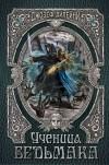 Джозеф Дилейни - Ученица Ведьмака