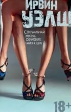 Ирвин Уэлш - Сексуальная жизнь сиамских близнецов