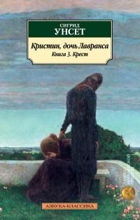 Сигрид Унсет - Кристин, дочь Лавранса. Книга 3. Крест