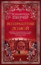 Розамунда Пилчер - Возвращение домой