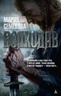 Мария Семенова - Волкодав