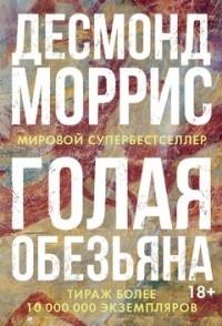 Десмонд Моррис - Голая обезьяна