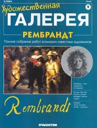 без автора - Художественная галерея №9. Рембрандт