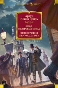 Артур Конан Дойл - Этюд в багровых тонах. Приключения Шерлока Холмса (сборник)