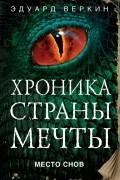 Эдуард Веркин - Место снов