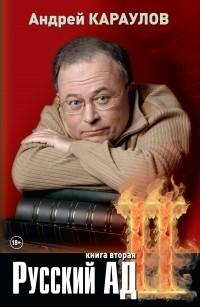 Андрей Караулов - Русский ад. Книга вторая
