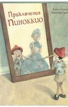Карло Коллоди - Приключения Пиноккио. История Деревянного Человечка