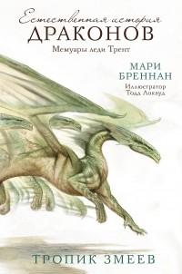 Мари Бреннан - Тропик Змеев
