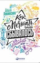 Ольга Лукинская - Как мечтать, чтобы сбывалось